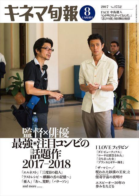 キネマ旬報 2017年8月上旬特別号(No.1752)