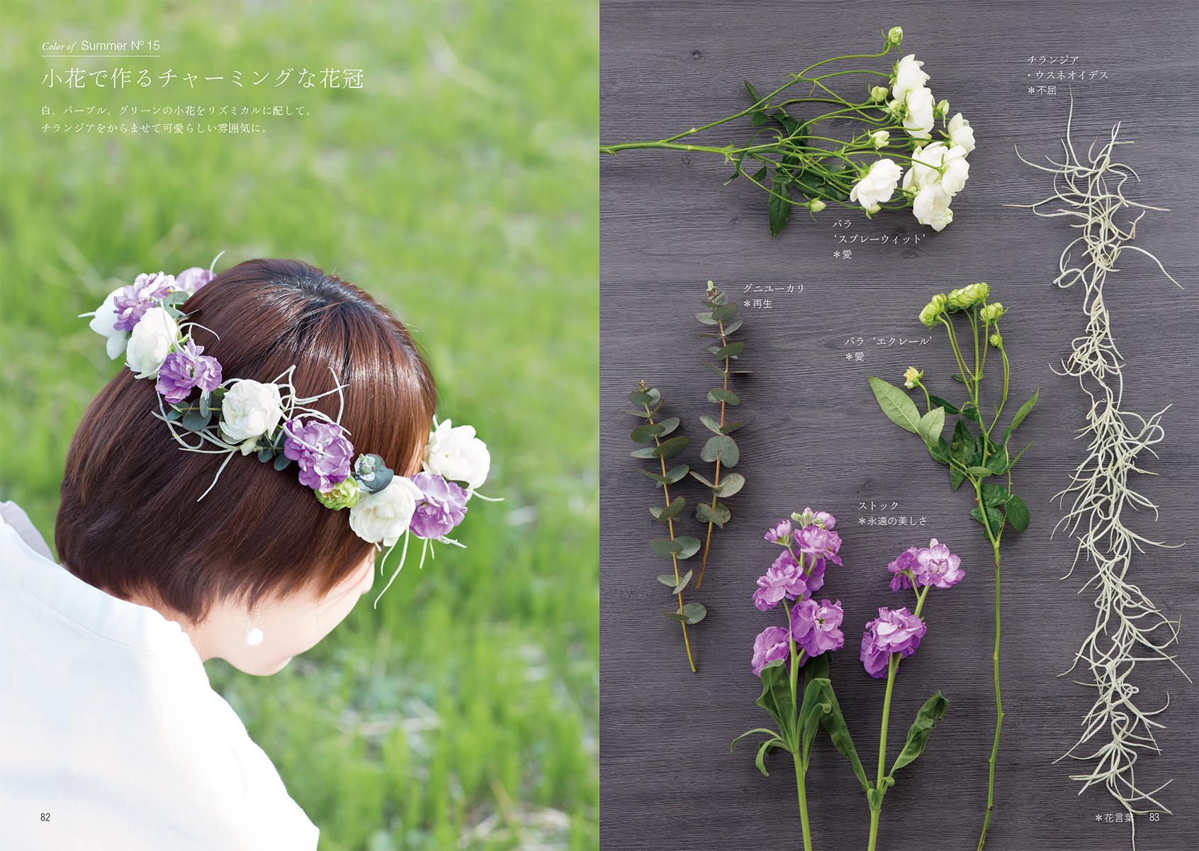 【送料無料】『小さな花飾りの本』 [書籍] - 画像3