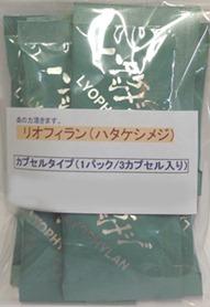 リオフィラン(ハタケシメジ100%)3カプセル×10パック