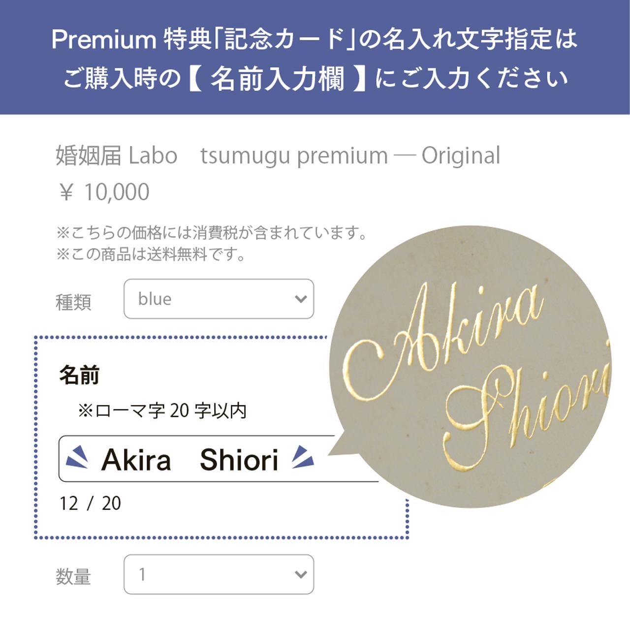 婚姻届Labo tsumugu premiumーSakura