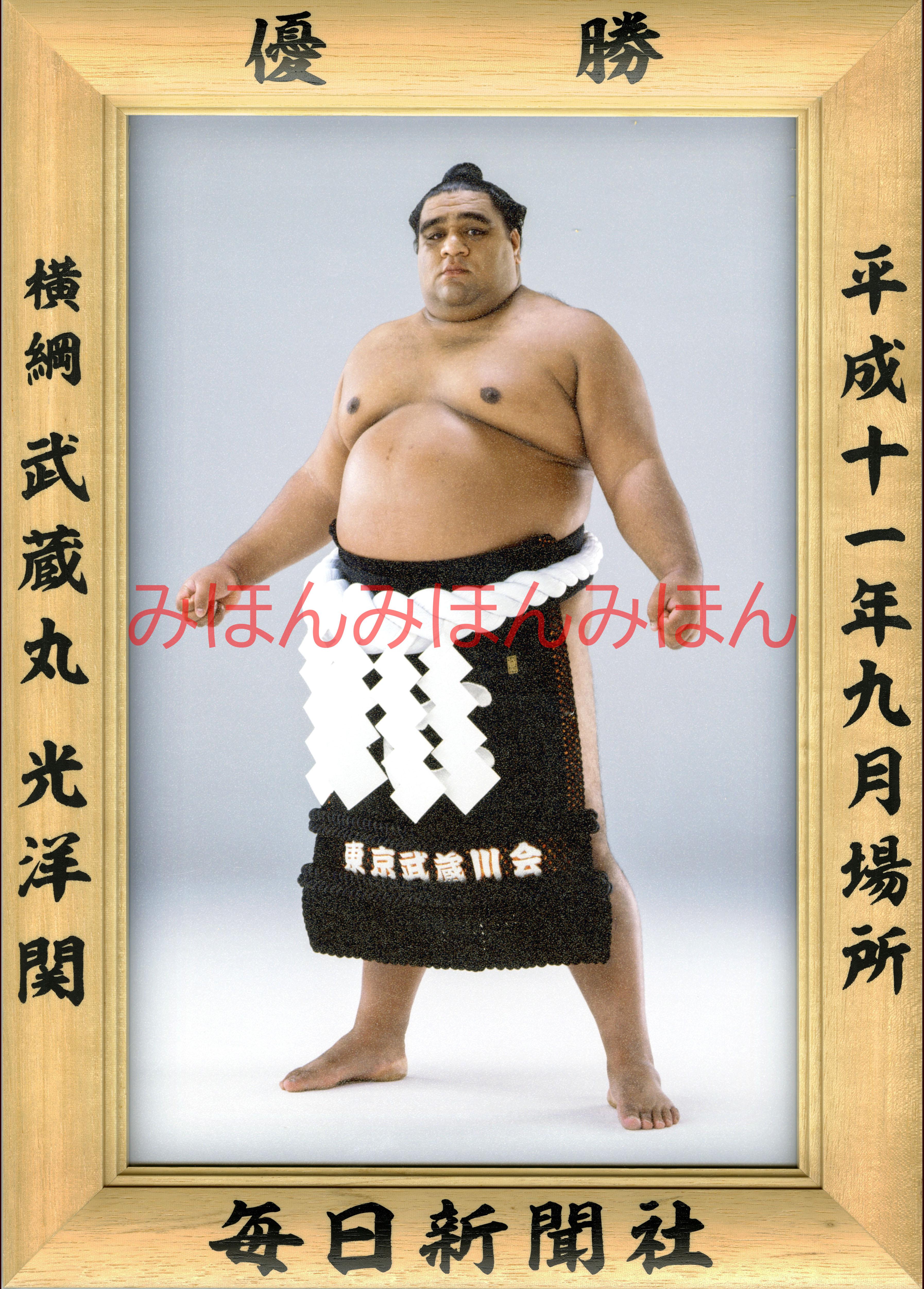 平成11年9月場所優勝 横綱 武蔵丸光洋関(6回目の優勝)
