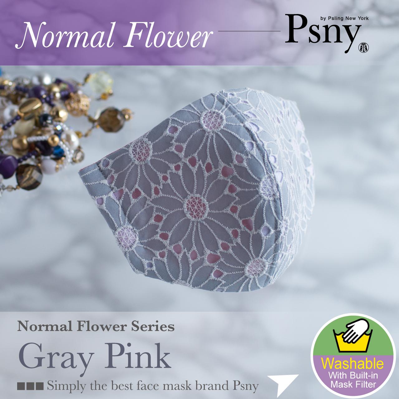 PSNY レース フラワー・グレイピンク 花粉 黄砂 洗える不織布フィルター入り 立体 大人用 マスク 送料無料 F04