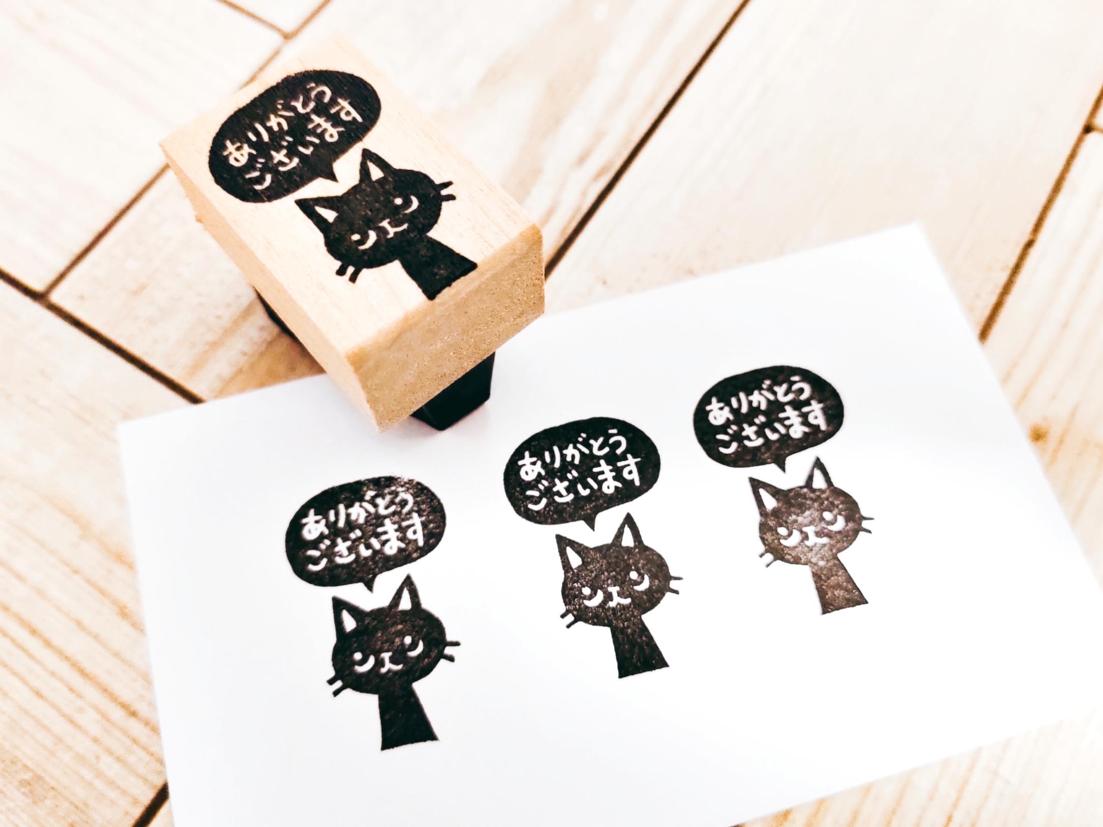 黒猫「ありがとうございます」1