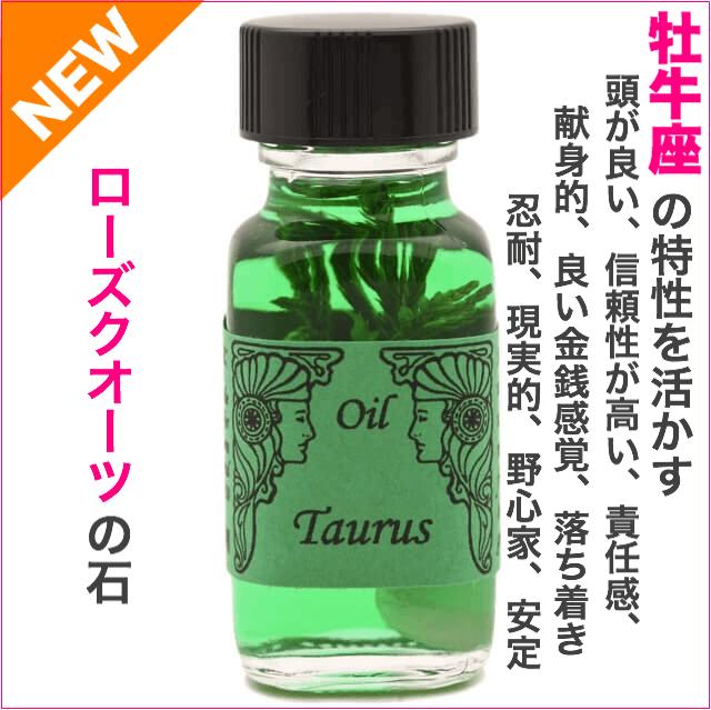【残2】牡牛座 Taurus 自分の長所を引き出してくれる☆メモリーオイル12星座シリーズ