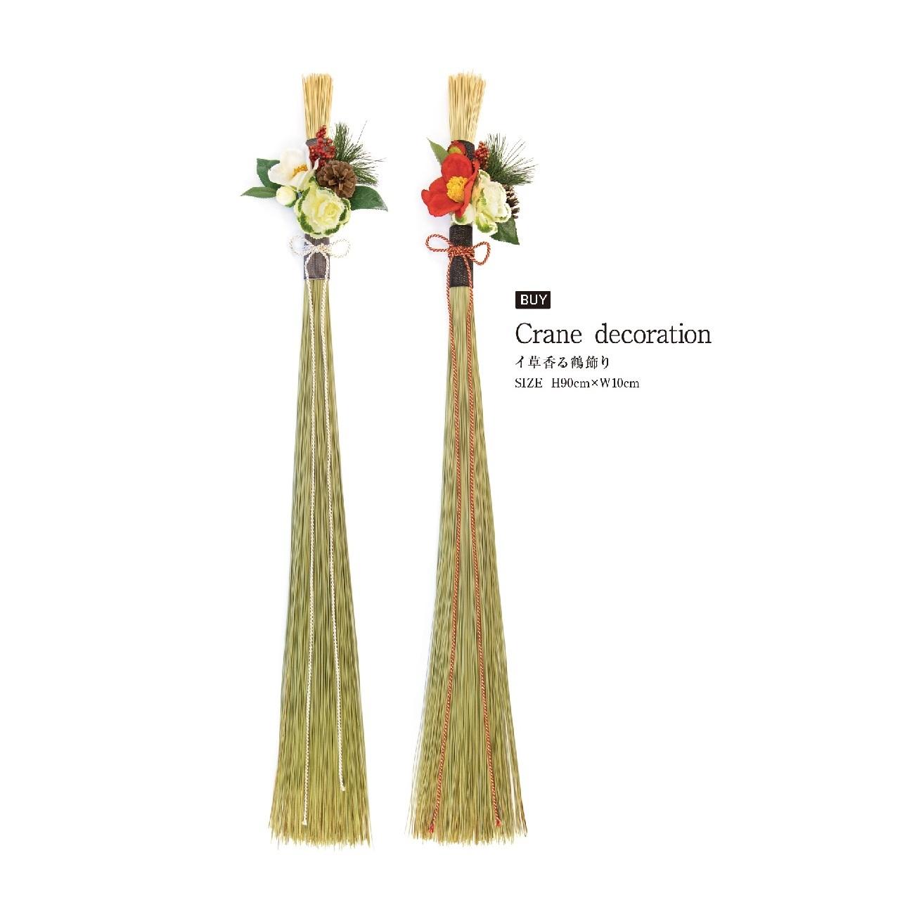 イ草香る鶴飾り