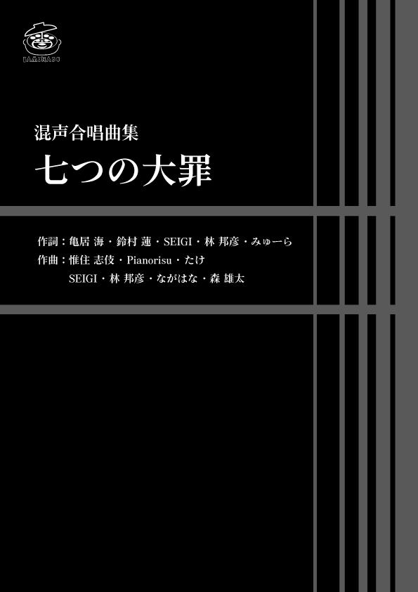 混声合唱曲集「七つの大罪」