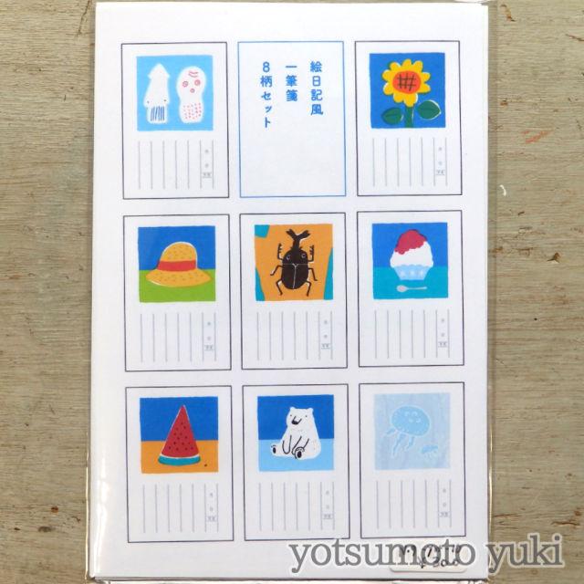 一筆箋 - 絵日記風一筆箋 8枚入 - ヨツモトユキ - no9-yot-10