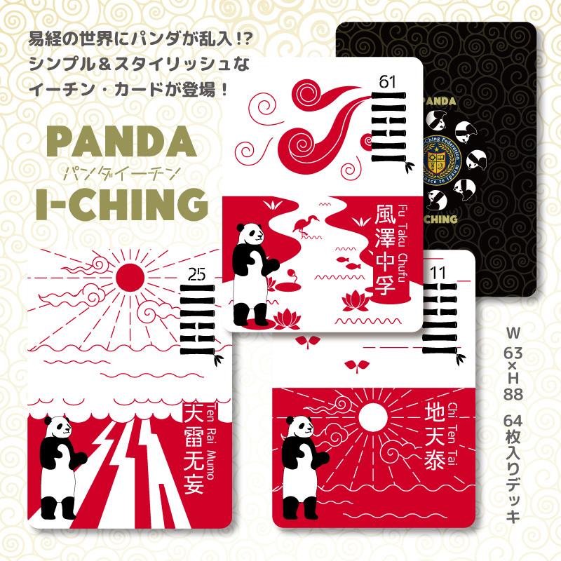 【カード】パンダ イーチン