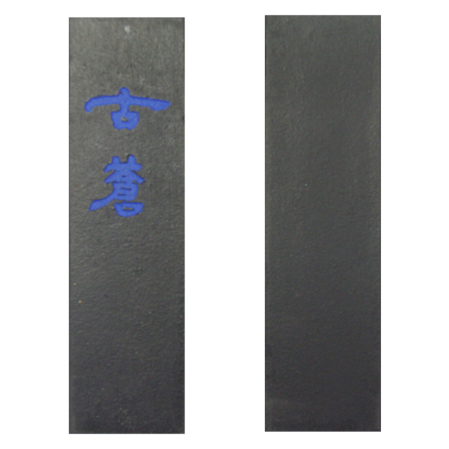 青墨 古蒼3丁型