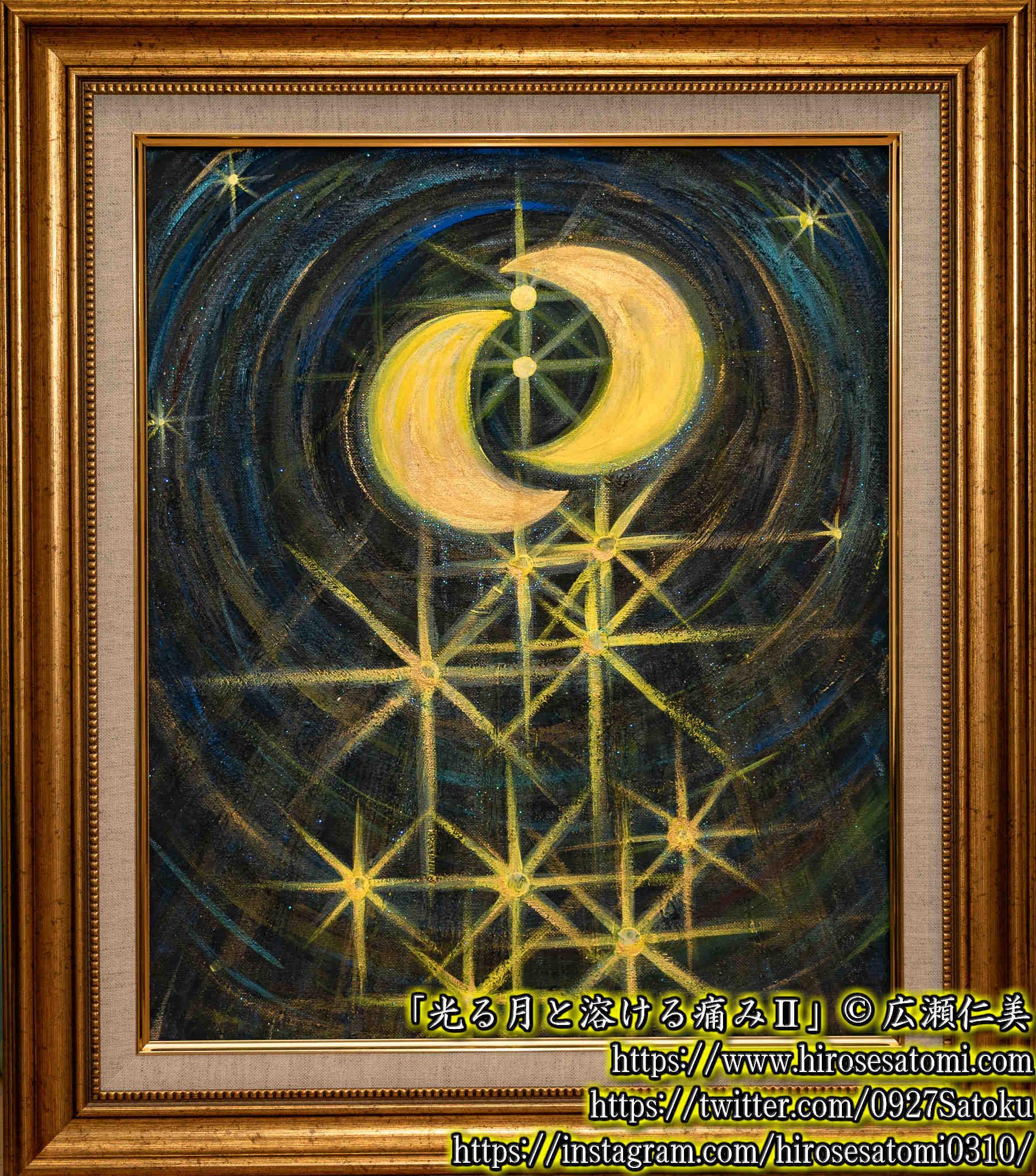 『 光る月と溶ける痛みⅡ 』(蓄光)