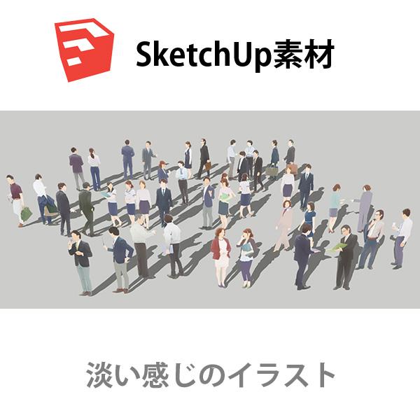 SketchUp素材ビジネスイラスト-淡い 4aa_007 - 画像1