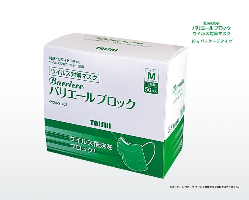 バリエール ブロック ウイルス対策マスク パッケージタイプ 1 箱(50 枚入)