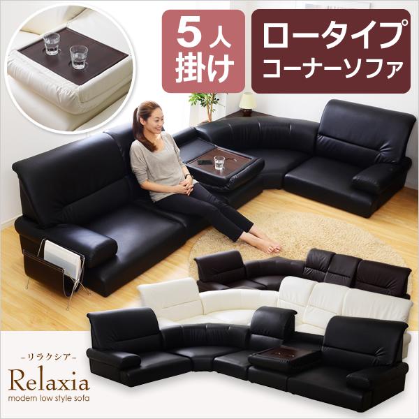 ロータイプコーナーソファ5点セット【-Relaxia-リラクシア】|一人暮らし用のソファやテーブルが見つかるインテリア専門店KOZ|《R5TN》