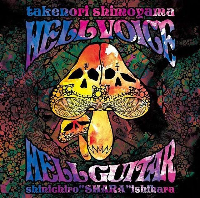 CD:『HELL VOICE HELL GUITAR』HELL VOICE HELL GUITAR(ヘルボヘルギ) - 画像1