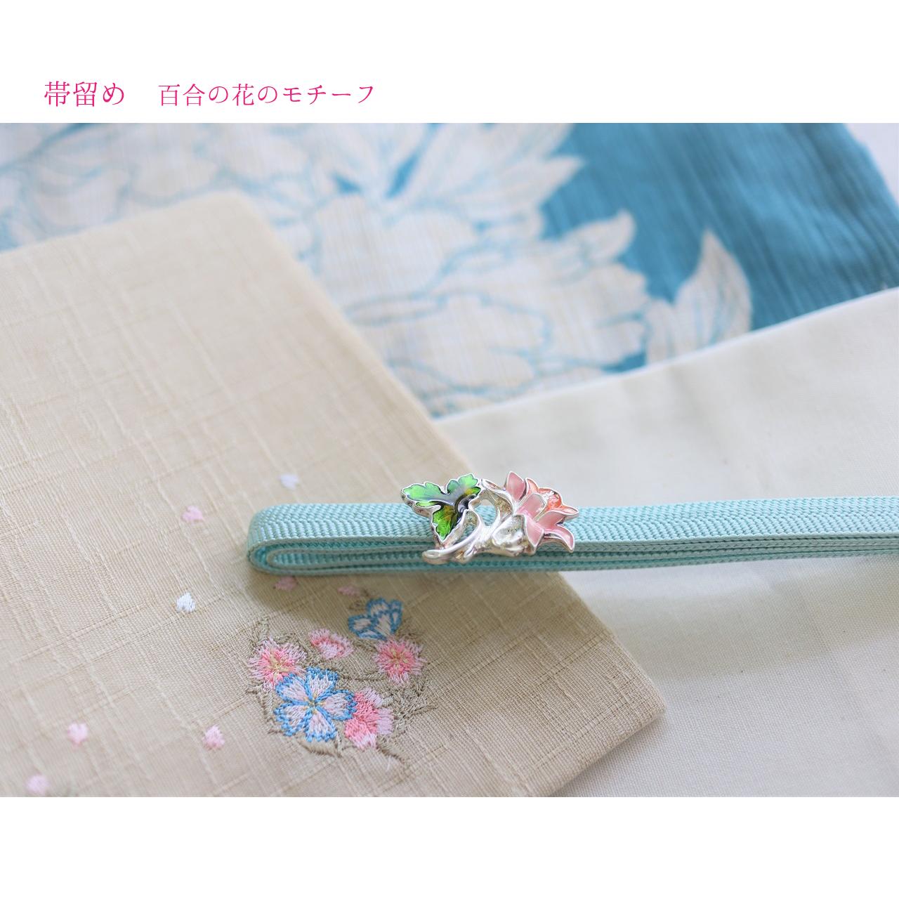【帯留め】百合のお花モチーフ