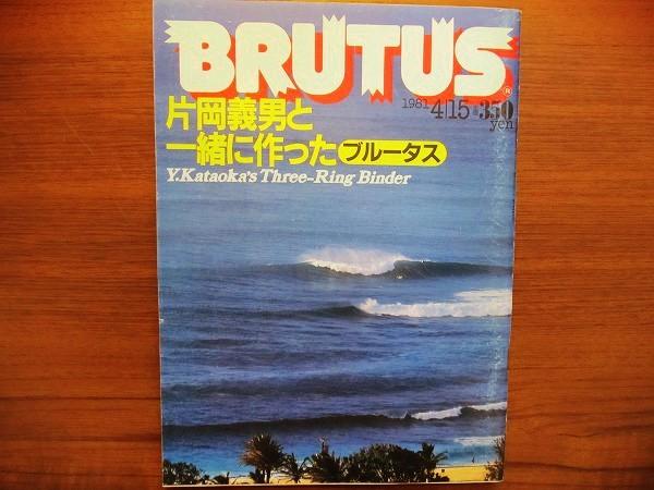 雑誌「BRUTUS 17号 1981年4月15日●片岡義男と一緒に作ったブルータス」 - 画像1