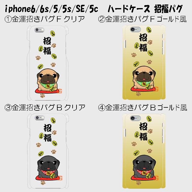 iPhone7/6/6s/5/5s/SE/5c ハードスマホケース 金運招きパグ