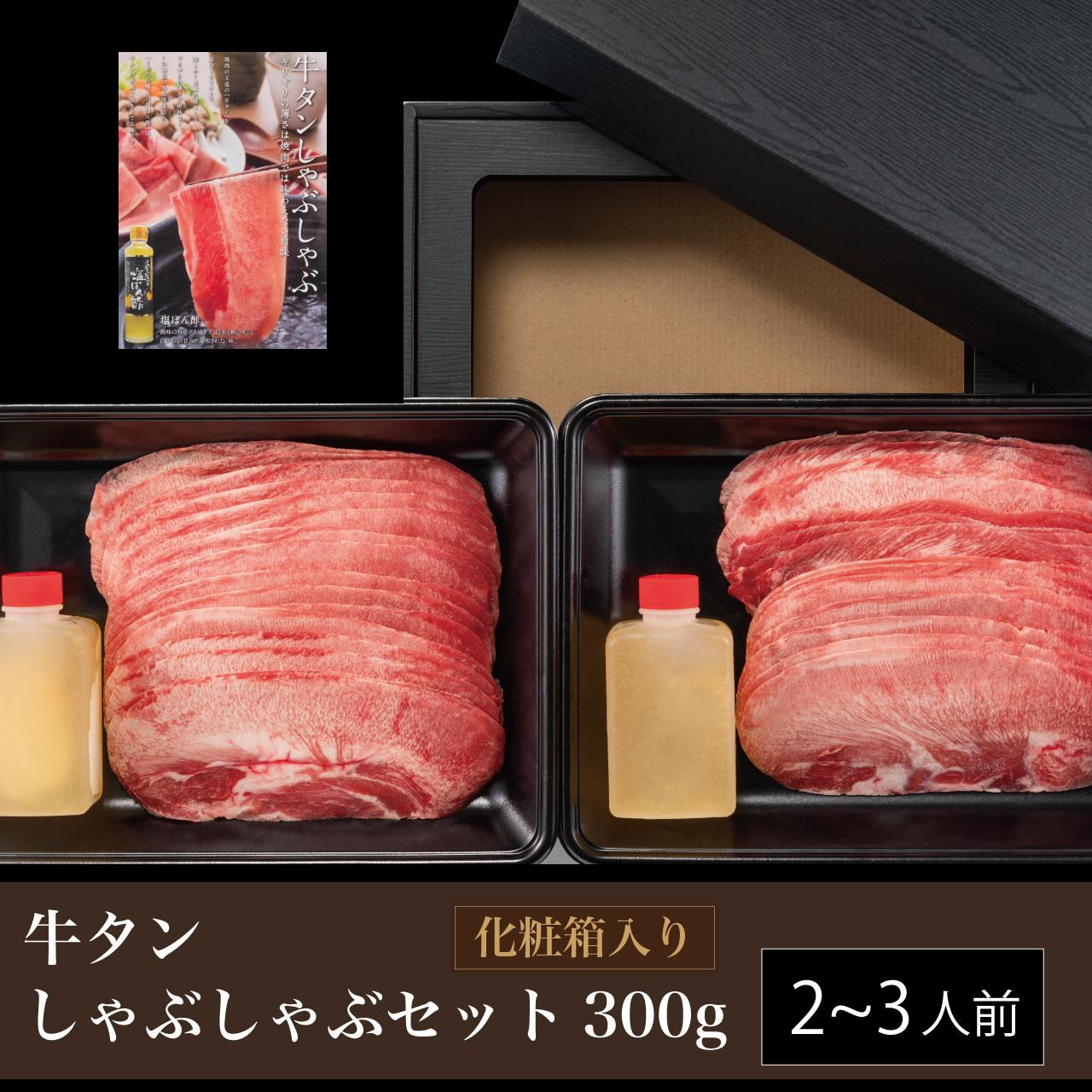 霜降り牛タンしゃぶしゃぶセット300g(2〜3人前)【送料無料】