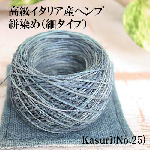 イタリア産高級オリジナルヘンプ 絣(かすり)染め (細タイプ 太さ約0.8mm) 15g(約50m) Kasuri(No.25)