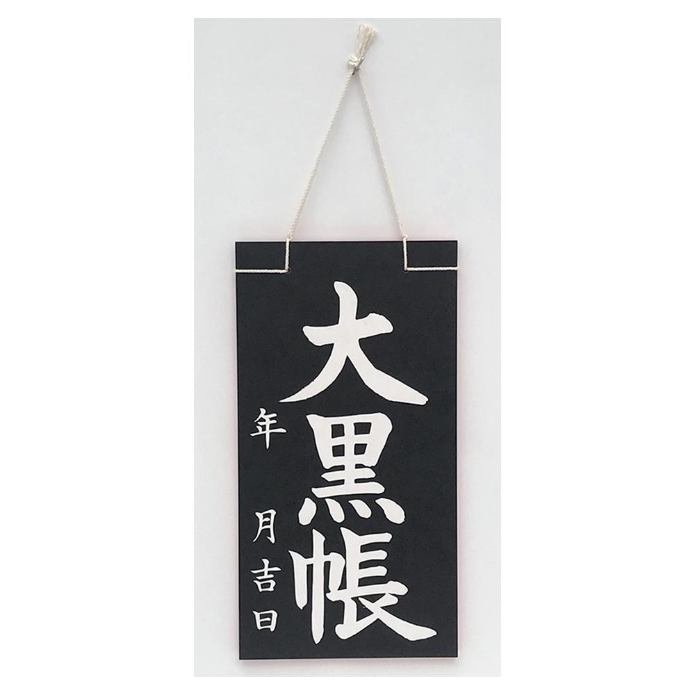 大黒帳(中)