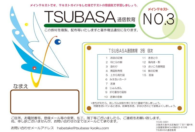 TSUBASA通信教育3号