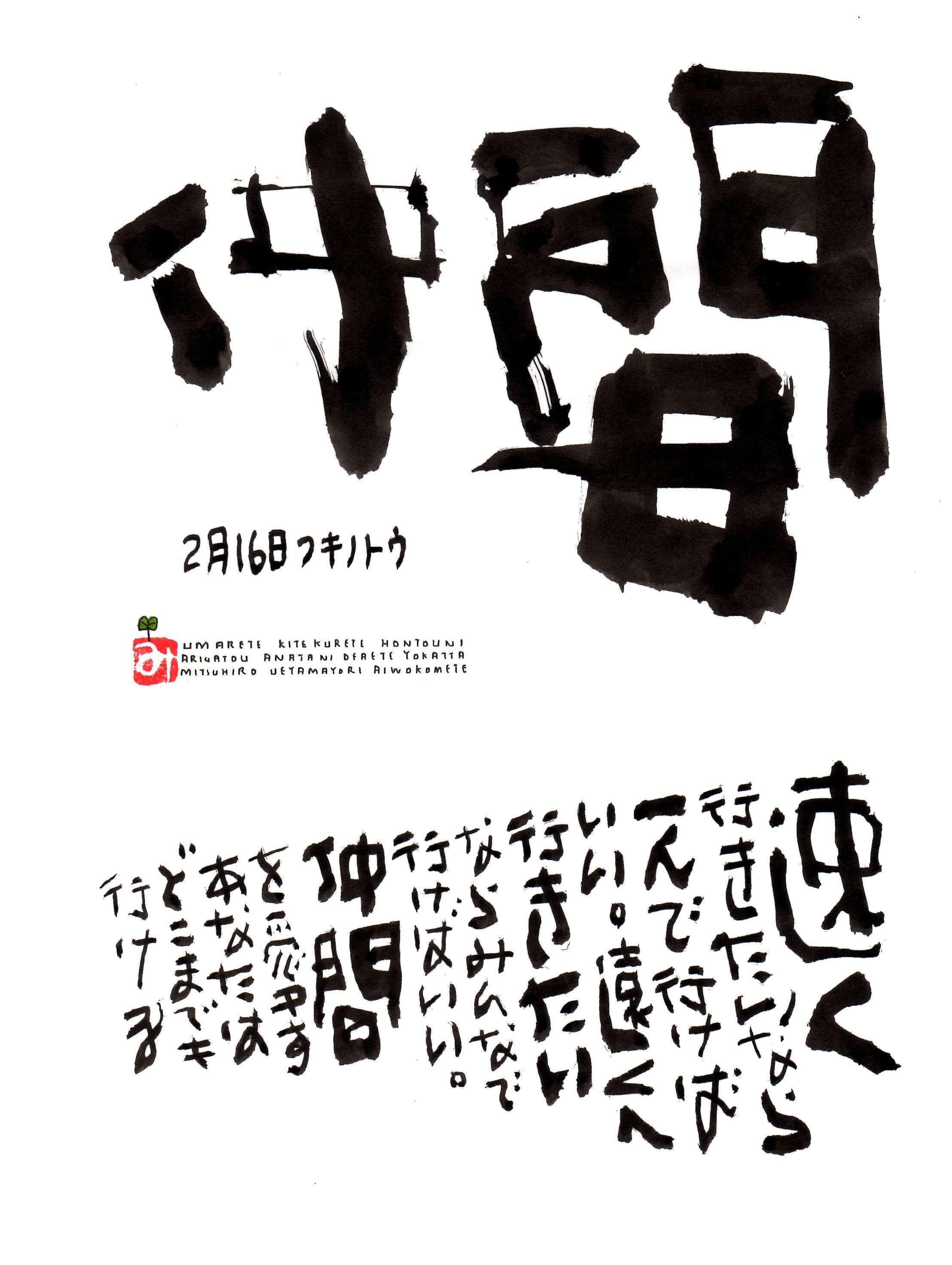 2月16日 誕生日ポストカード【仲間】Friend