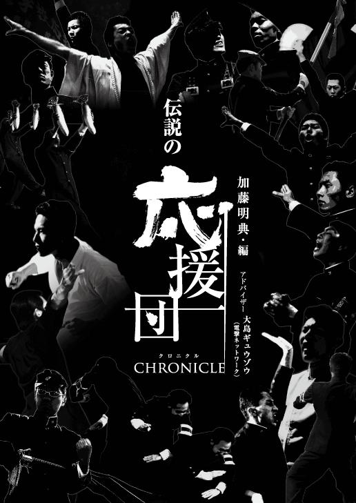 伝説の応援団クロニクル