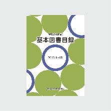 学校図書館基本図書目録 2012.1〜12