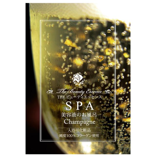 シャンパン SPA美容液のお風呂 ...