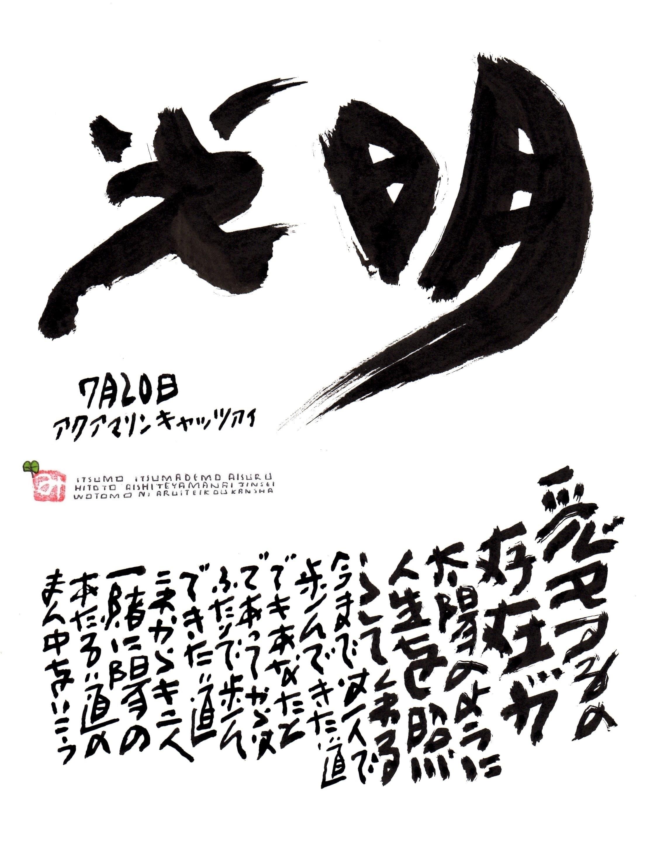 7月20日 結婚記念日ポストカード【光明】