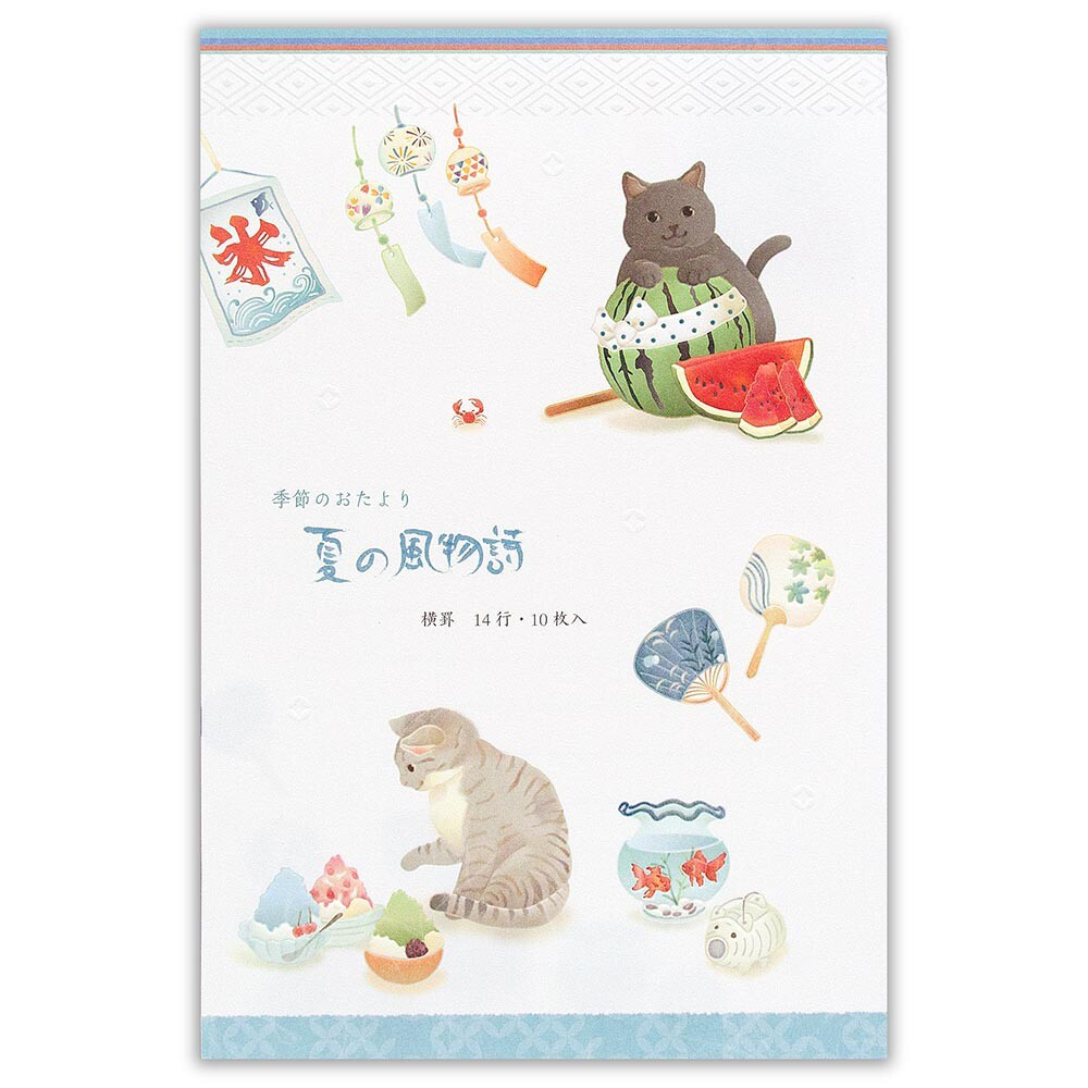 猫便箋(A5夏の風物詩)