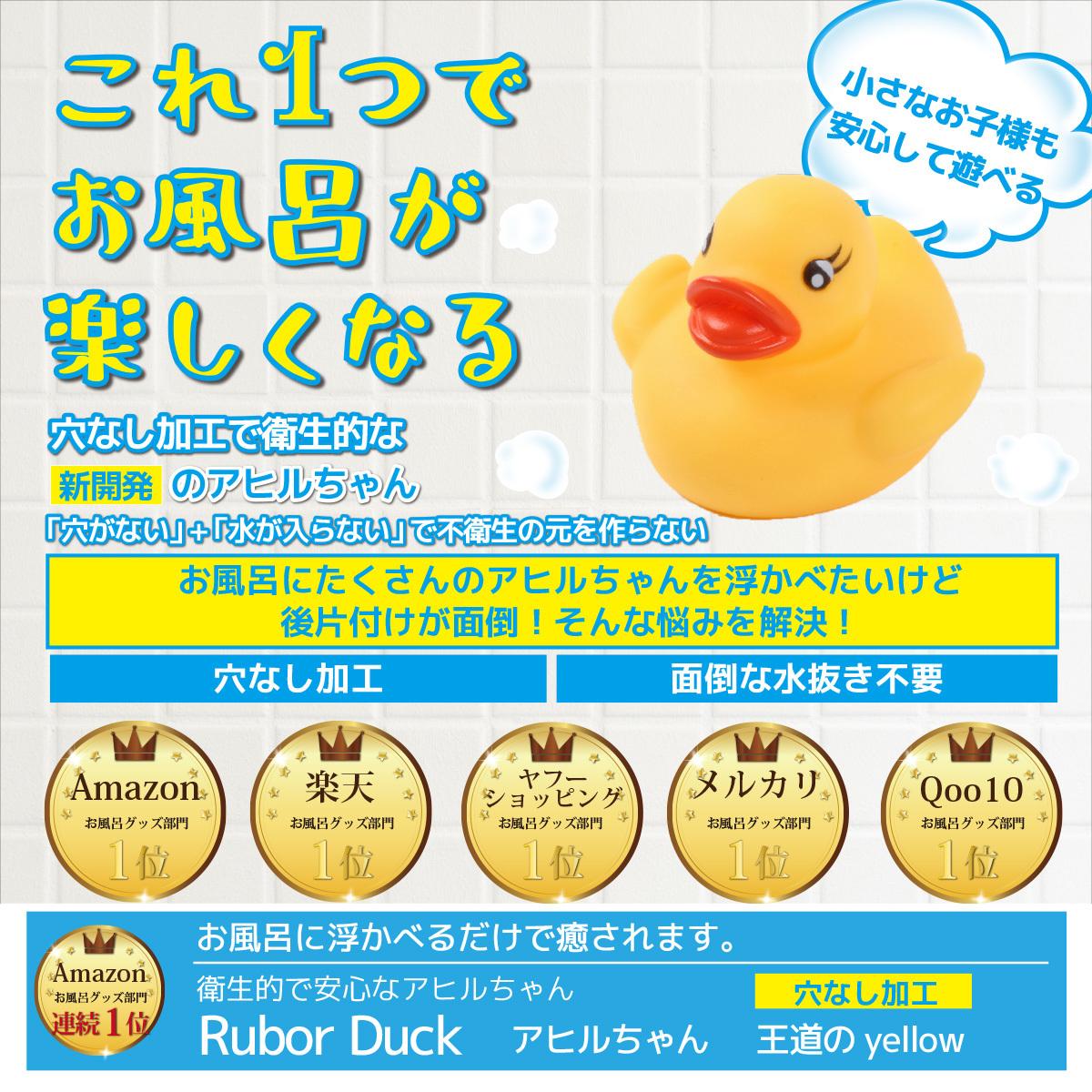 全国一律送料無料 アヒルちゃん 20個 お風呂が楽しくなる おもちゃ 穴なし加工 お手入れ楽チン 衛生的で安心 お風呂で遊ぶ おもちゃ