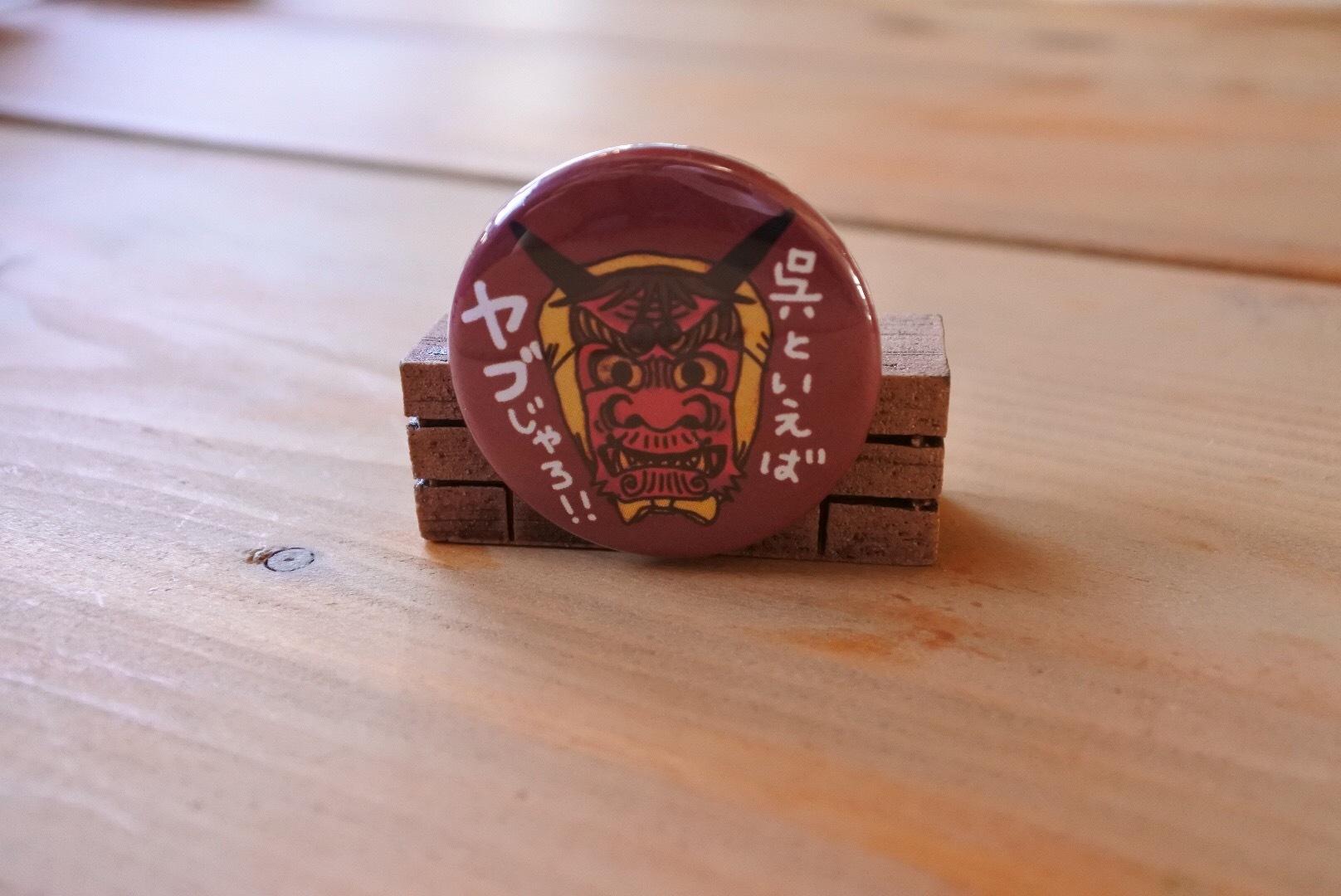 ヤブ丸型缶バッジ