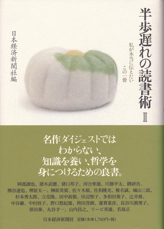 半歩遅れの読書術 Ⅱ 日本経済新聞社編