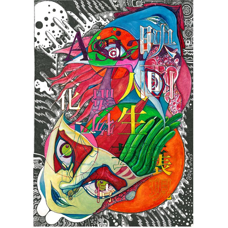 ドキドキ「ことばえ」を描きます。