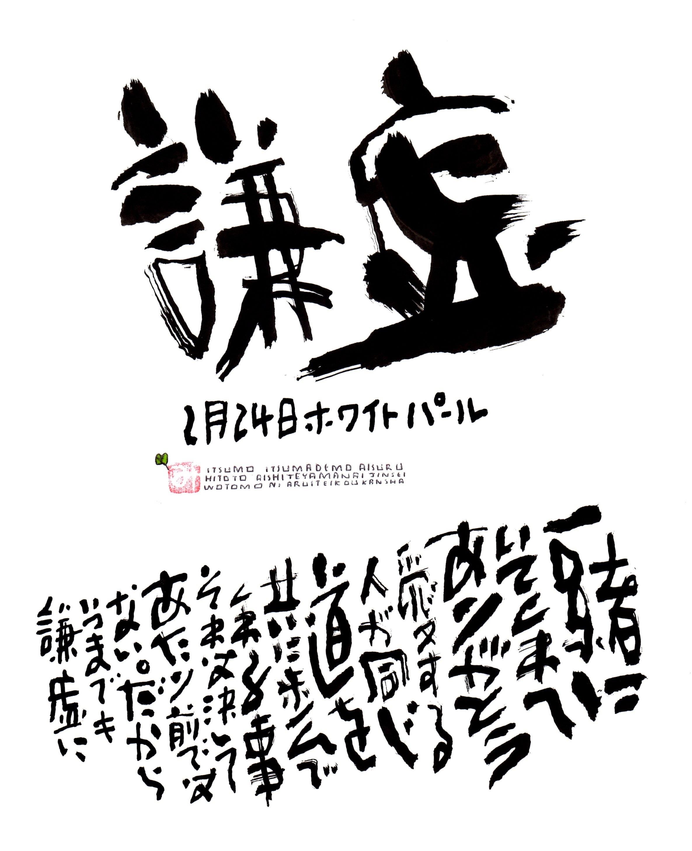 2月24日 結婚記念日ポストカード【謙虚】