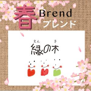 春ブレンド(大袋400g)
