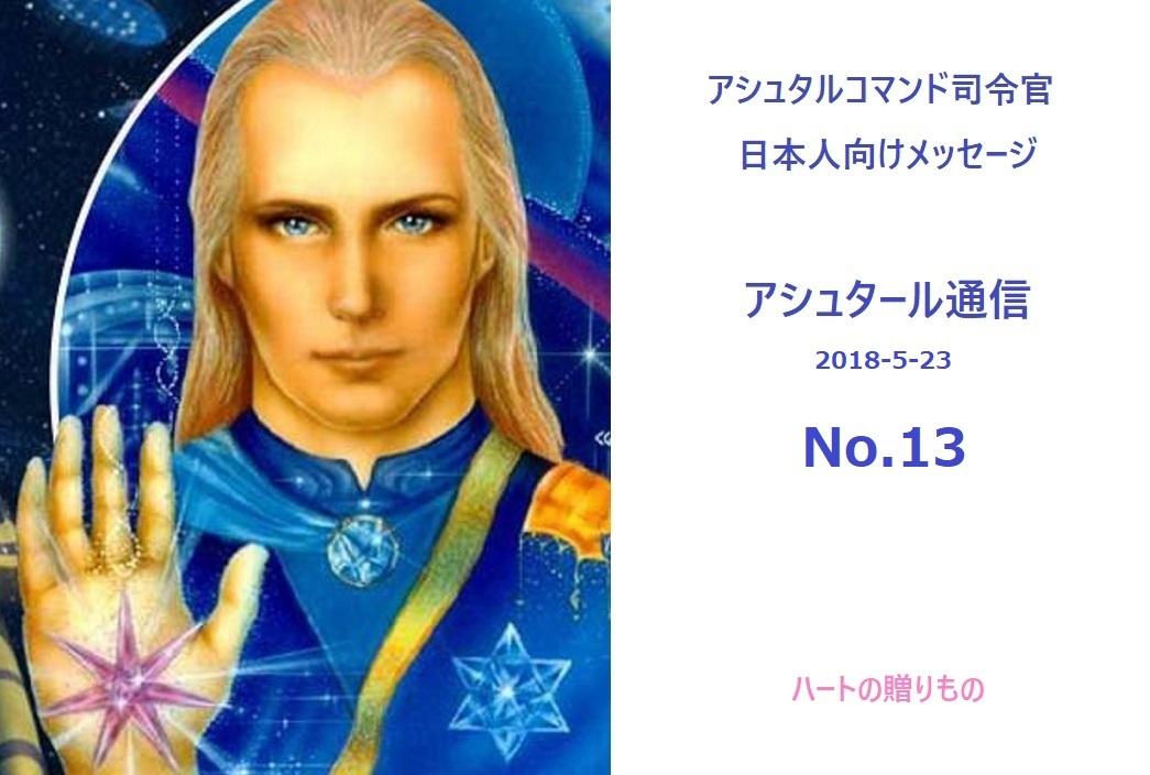 アシュタール通信No.13(2018-5-23)