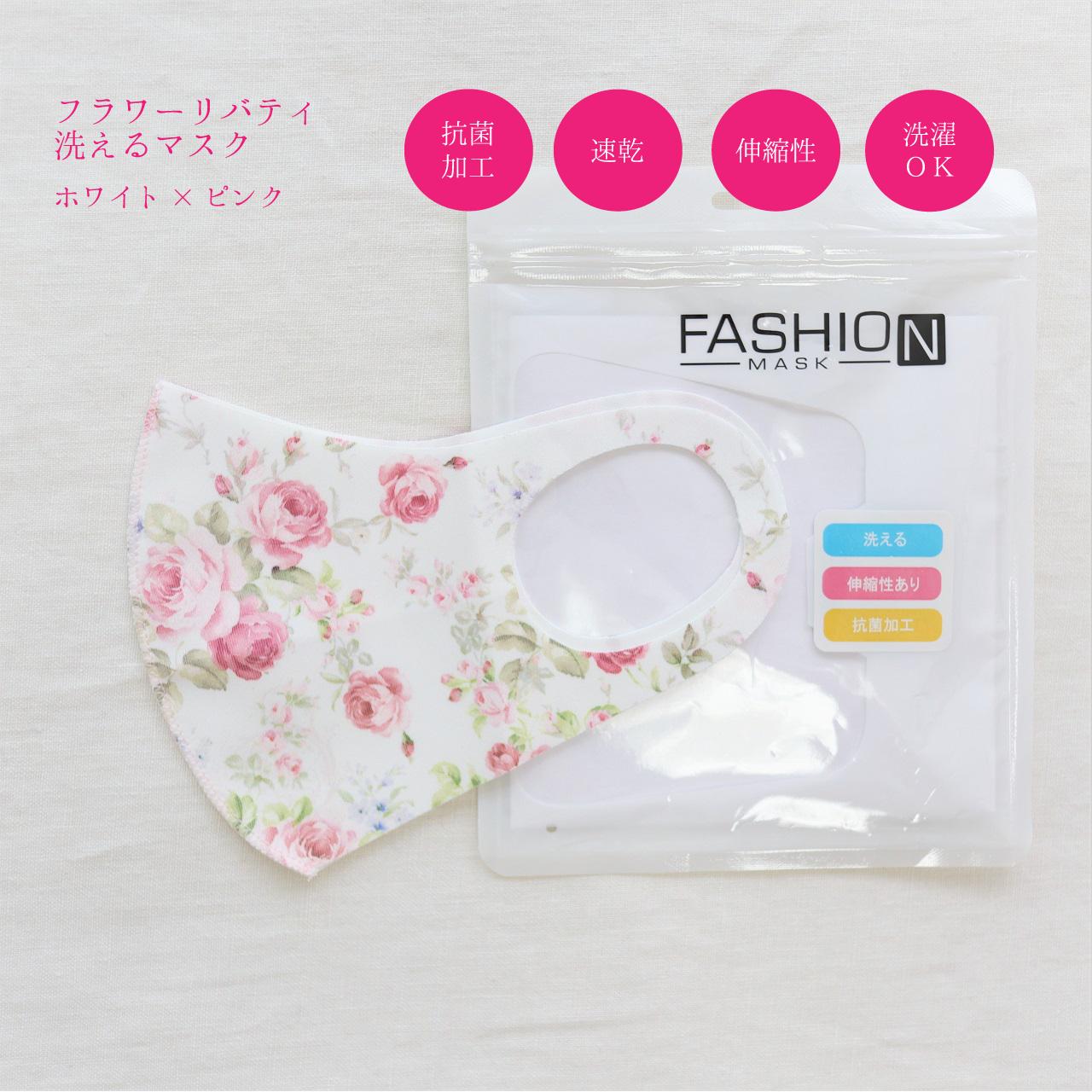 【マスク】洗えるフィットマスク フラワーリバティ ホワイト×ピンク