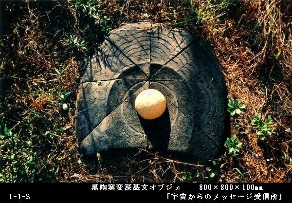 黒陶窯変深甚文オブジェ「宇宙からのメッセージ受信所」(800×800×100㎜)1-1-S