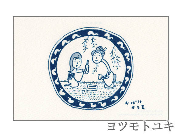ポストカード - 夏の絵皿<おばけ女子会> - ヨツモトユキ