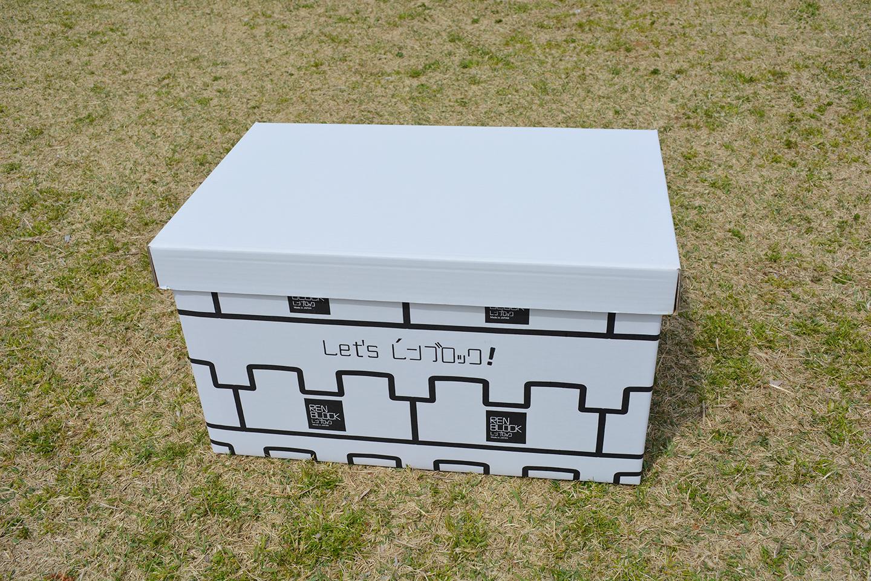 レンブロック専用箱