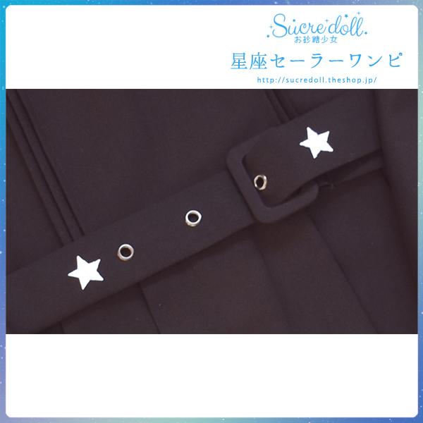 [3color]星座セーラーワンピ