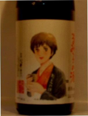 るみ子の酒 超辛口 9号酵母 1.8L