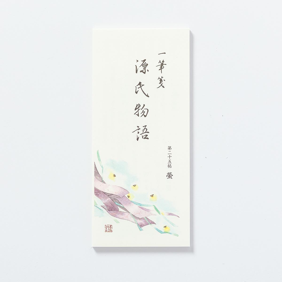 源氏物語一筆箋 第25帖「螢」