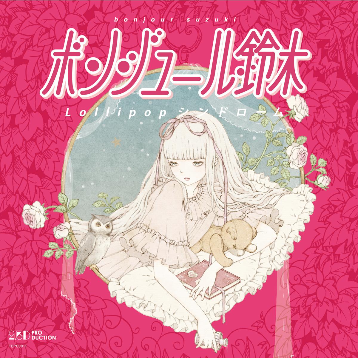 ボンジュール鈴木「Lollipopシンドローム(リマスター盤)」【LABEL】
