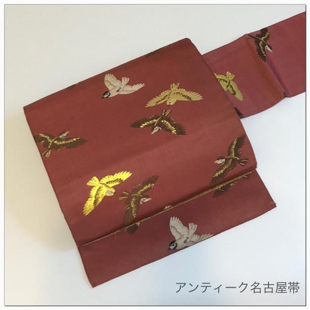★アンティーク 名古屋帯  すずめ 鳥 渋赤系 ★縁ちゃぶ  2257