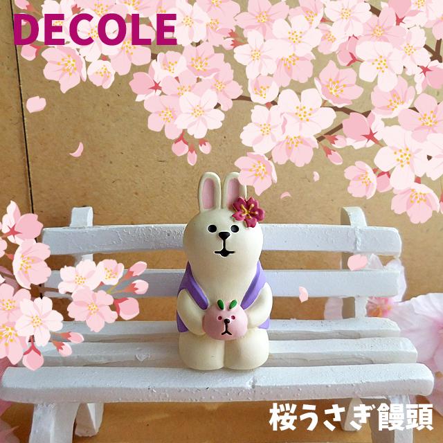 (347)  デコレ コンコンブル 桜うさぎ饅頭 お花見