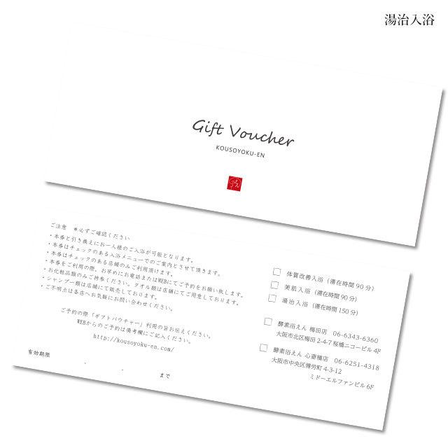 酵素浴えん 梅田店・心斎橋店 共通ギフトバウチャー(湯治入浴)