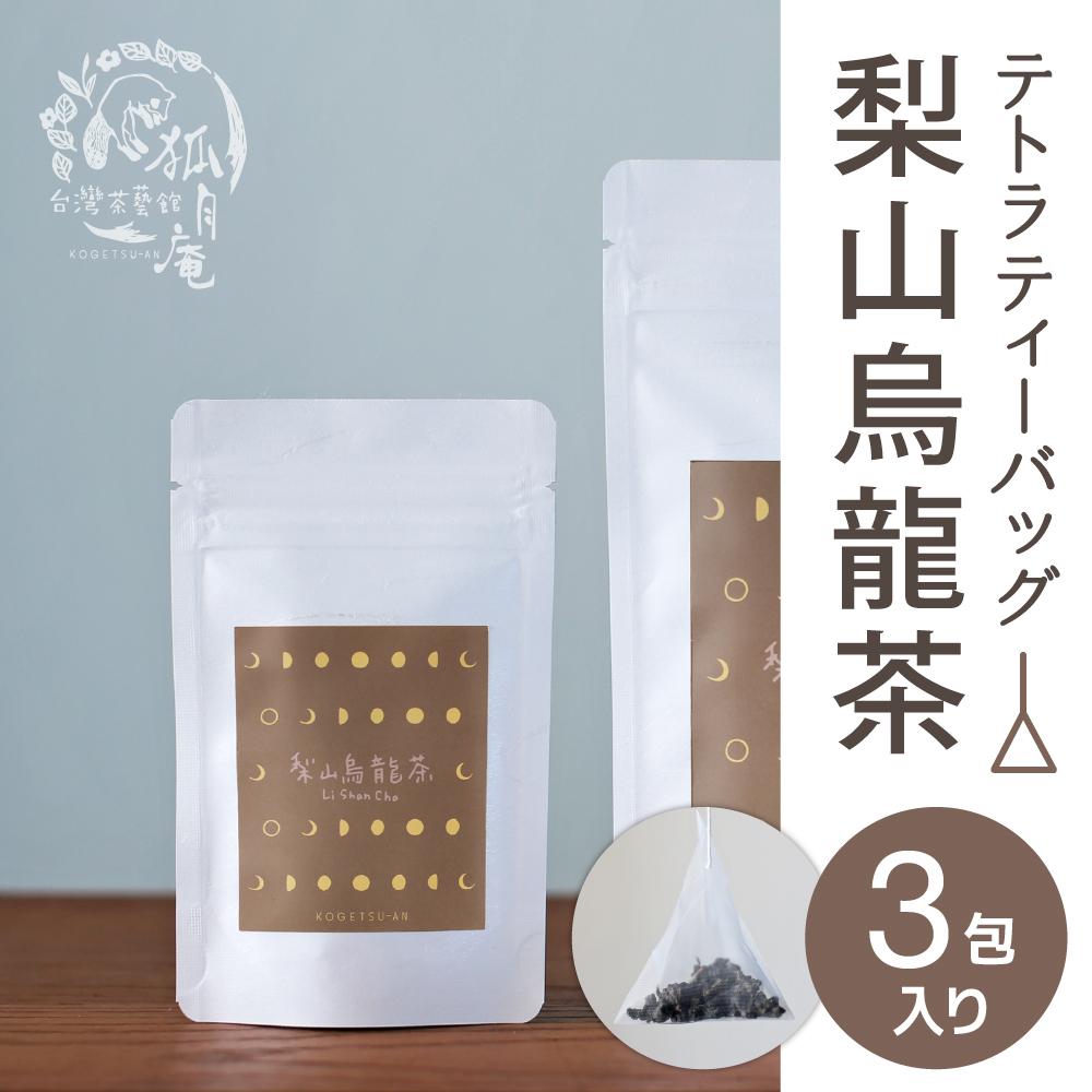梨山烏龍茶/ティーバッグ 3包